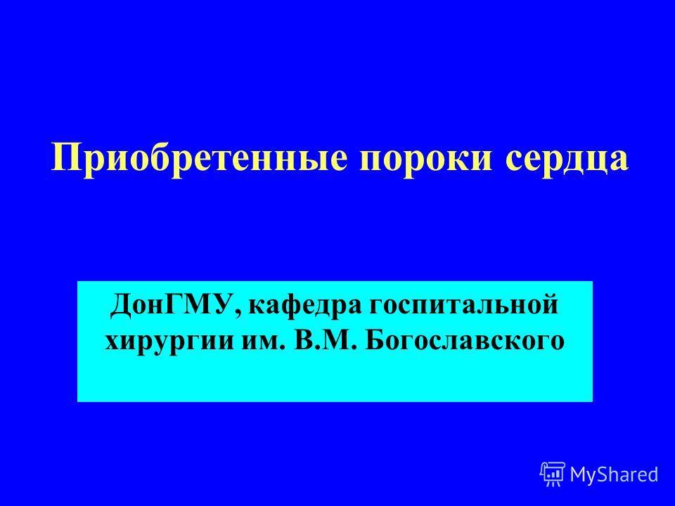 Приобретенные пороки сердца ДонГМУ, кафедра госпитальной хирургии им. В.М. Богославского