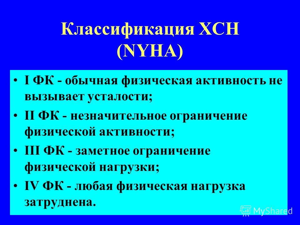 Классификация ХСН (NYHA) I ФК - обычная физическая активность не вызывает усталости; II ФК - незначительное ограничение физической активности; III ФК - заметное ограничение физической нагрузки; IV ФК - любая физическая нагрузка затруднена.
