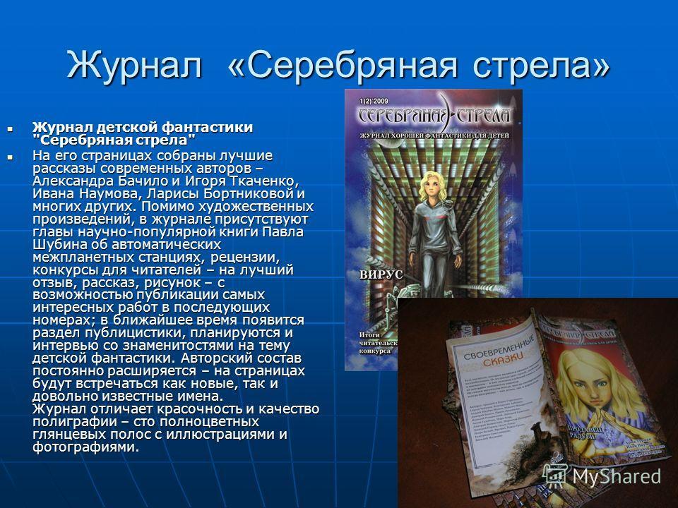 Журнал «Серебряная стрела» Журнал детской фантастики