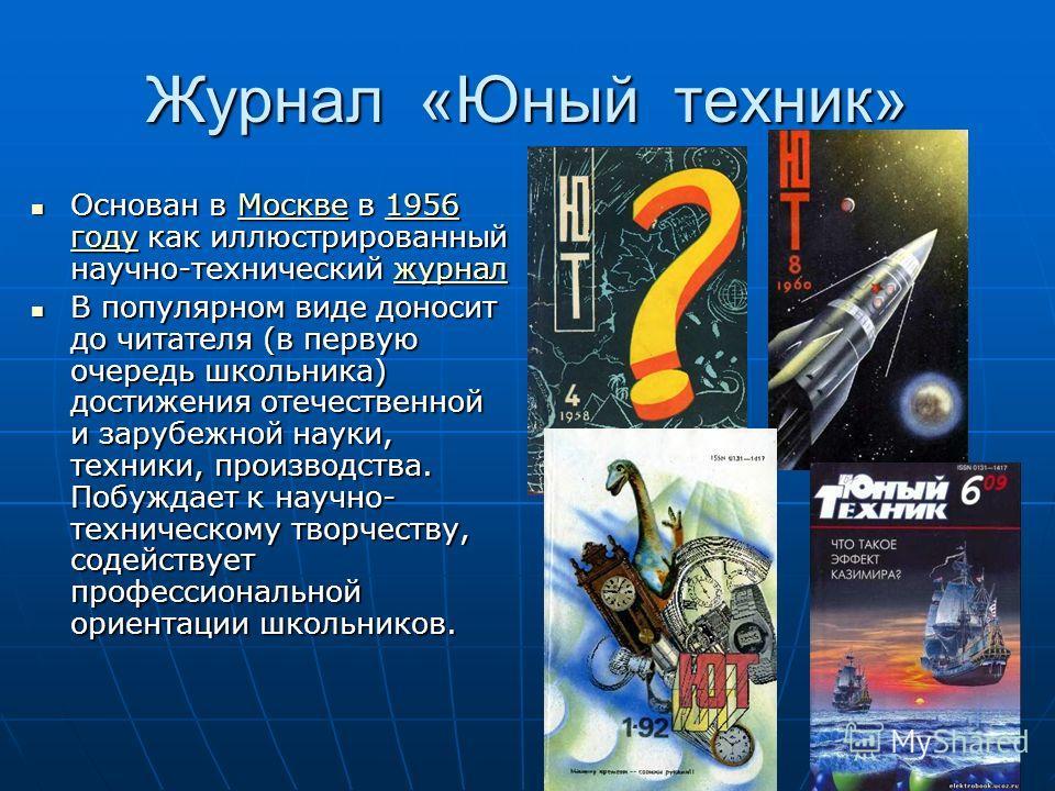 Журнал «Юный техник» Основан в Москве в 1956 году как иллюстрированный научно-технический журнал Основан в Москве в 1956 году как иллюстрированный научно-технический журналМоскве1956 годужурналМоскве1956 годужурнал В популярном виде доносит до читате