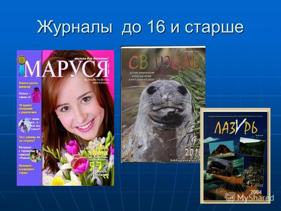 Журналы до 16 и старше