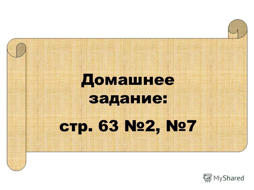 Домашнее задание: стр. 63 2, 7