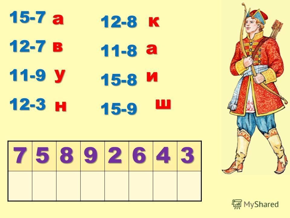 15-712-711-912-3 12-811-815-815-9 75892643 и в а н у ш к а