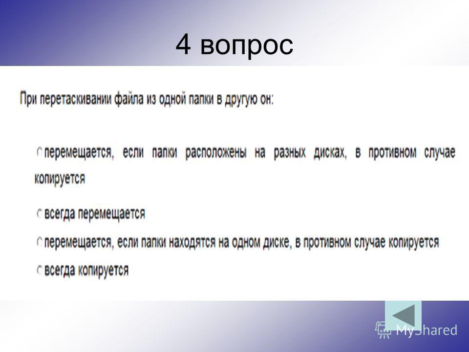 4 вопрос