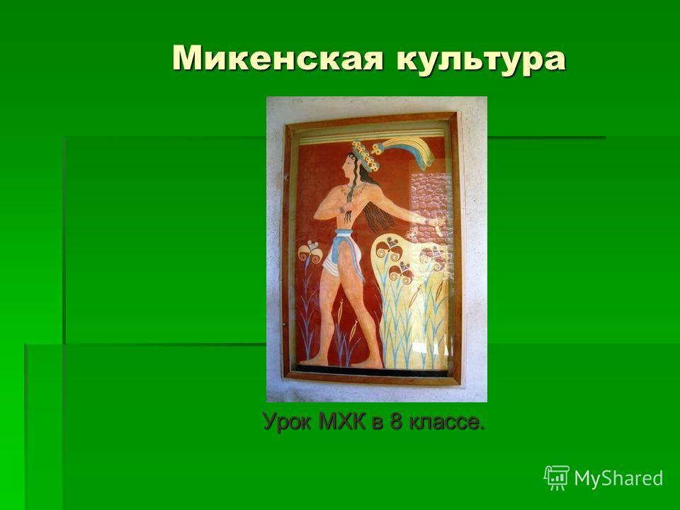 Микенская культура Урок МХК в 8 классе.