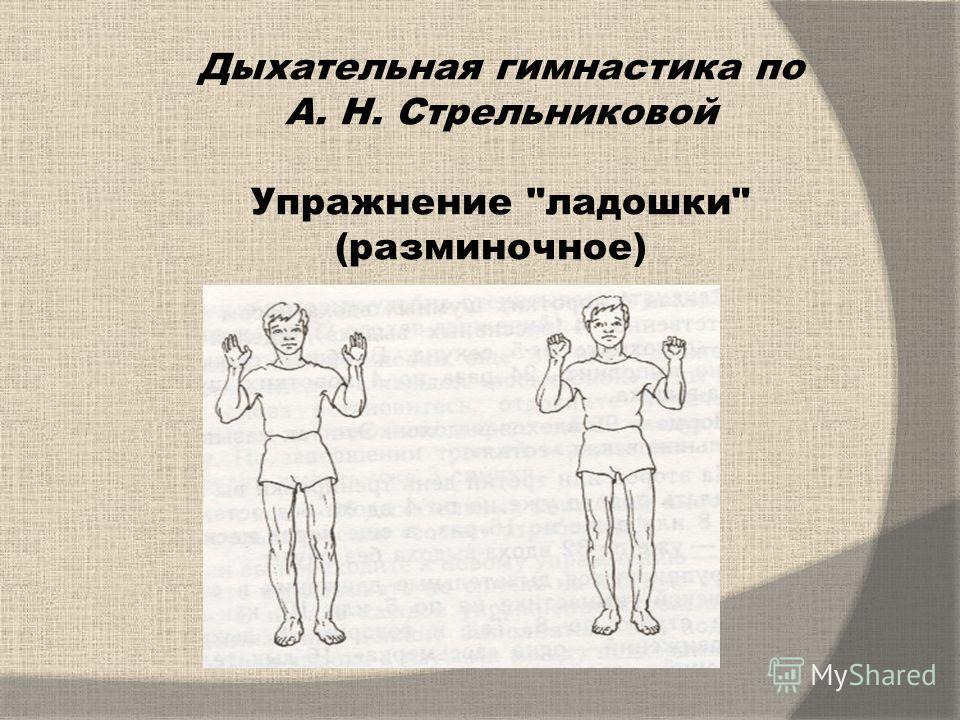 Дыхательная гимнастика по А. Н. Стрельниковой Упражнение ладошки (разминочное)