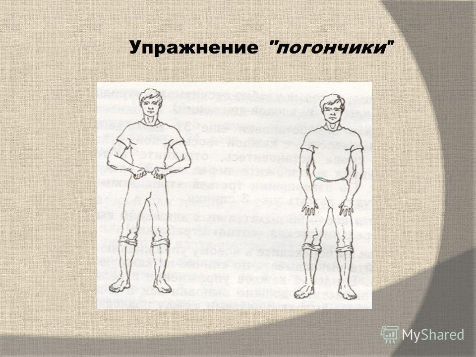 Упражнение погончики