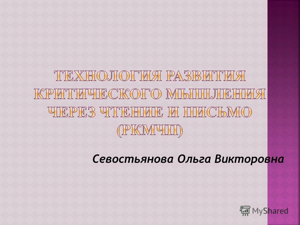 Севостьянова Ольга Викторовна