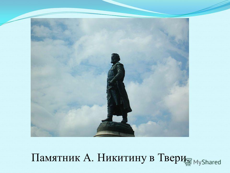 Памятник А. Никитину в Твери.