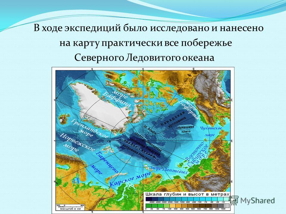 В ходе экспедиций было исследовано и нанесено на карту практически все побережье Северного Ледовитого океана