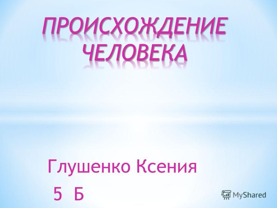 Глушенко Ксения 5 Б
