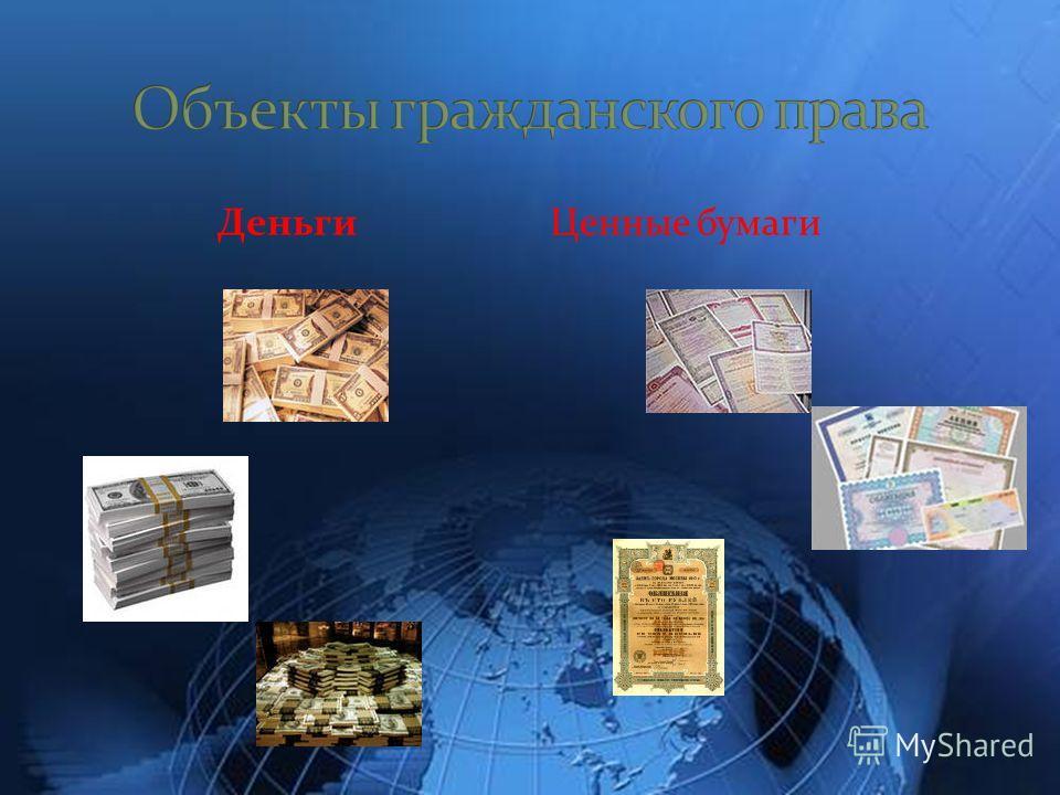 ДеньгиЦенные бумаги