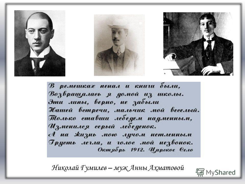 FАFА Николай Гумилев – муж Анны Ахматовой