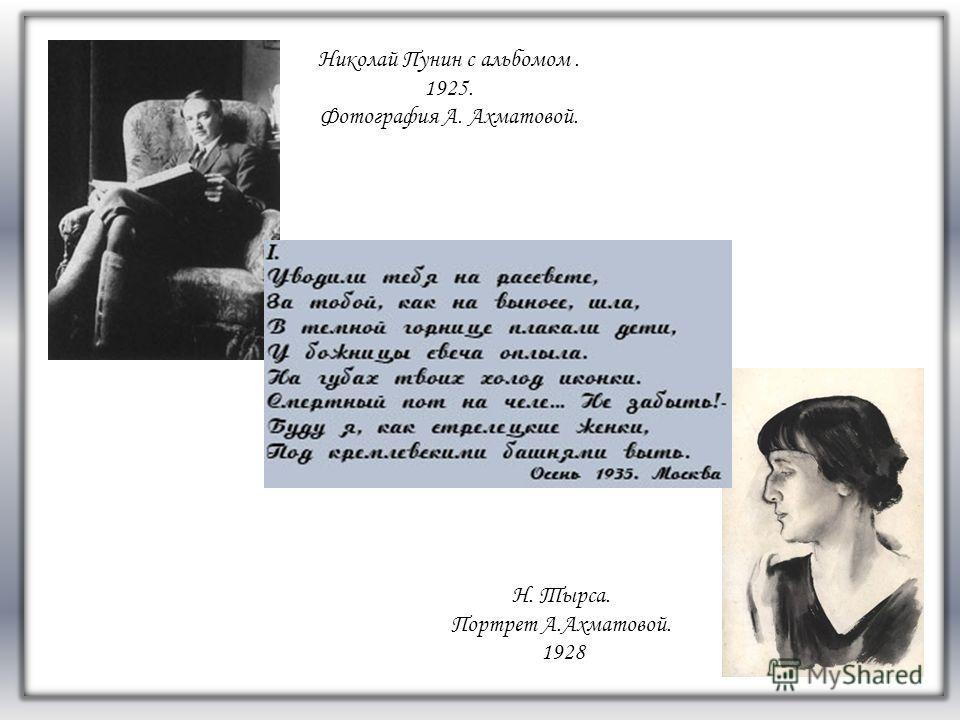 Николай Пунин с альбомом. 1925. Фотография А. Ахматовой. Н. Тырса. Портрет А.Ахматовой. 1928