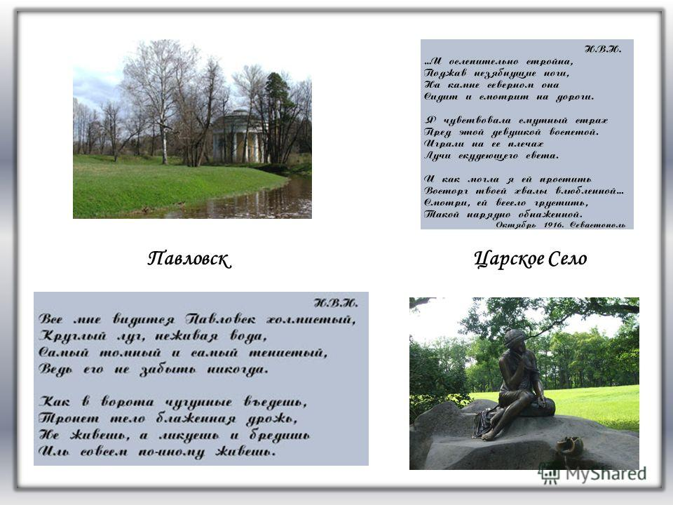 ПавловскЦарское Село
