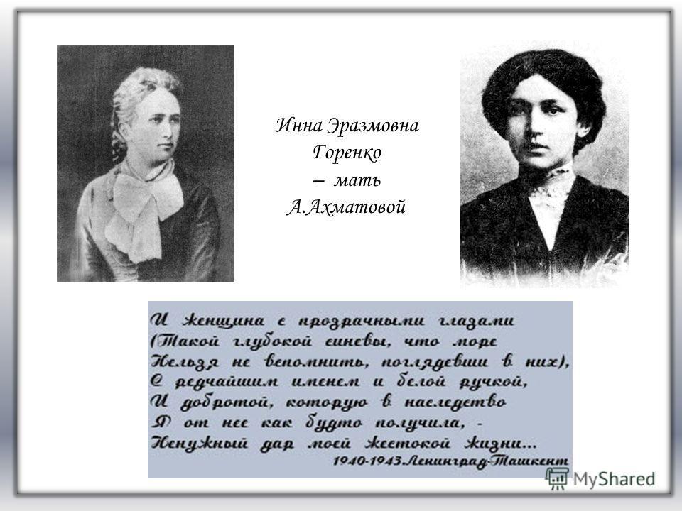 Инна Эразмовна Горенко – мать А.Ахматовой