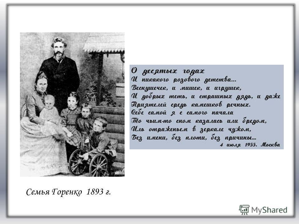 FАFА Семья Горенко 1893 г.