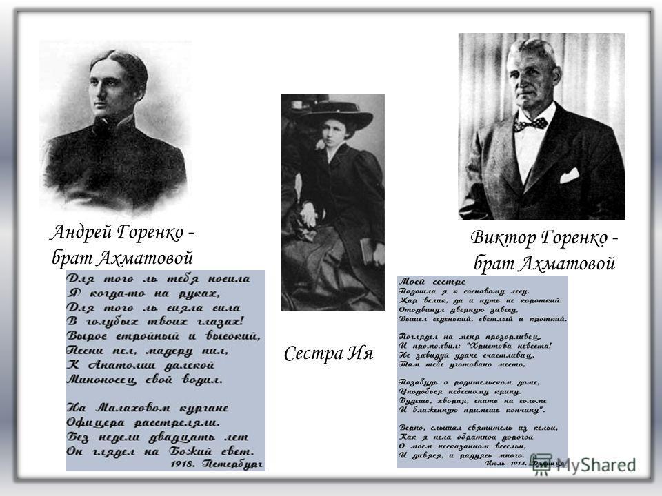 Сестра ИЯ Андрей Горенко - брат Ахматовой Виктор Горенко - брат Ахматовой Сестра Ия
