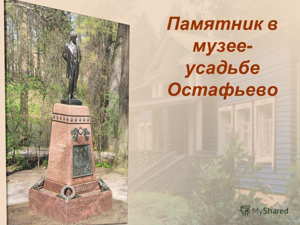 Памятник в музее- усадьбе Остафьево