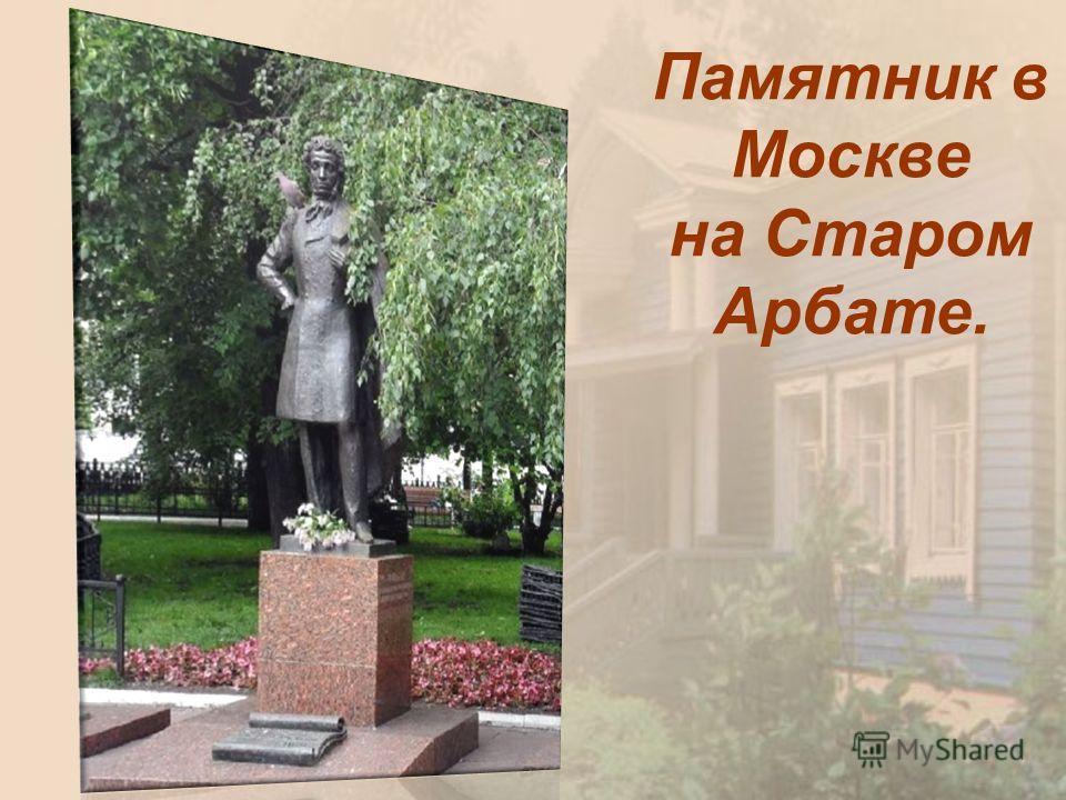 Памятник в Москве на Старом Арбате.