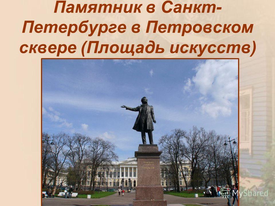 Памятник в Санкт- Петербурге в Петровском сквере (Площадь искусств)
