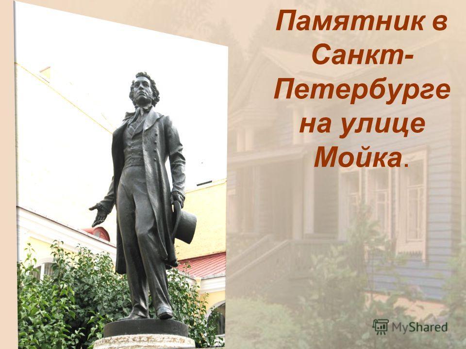 Памятник в Санкт- Петербурге на улице Мойка.