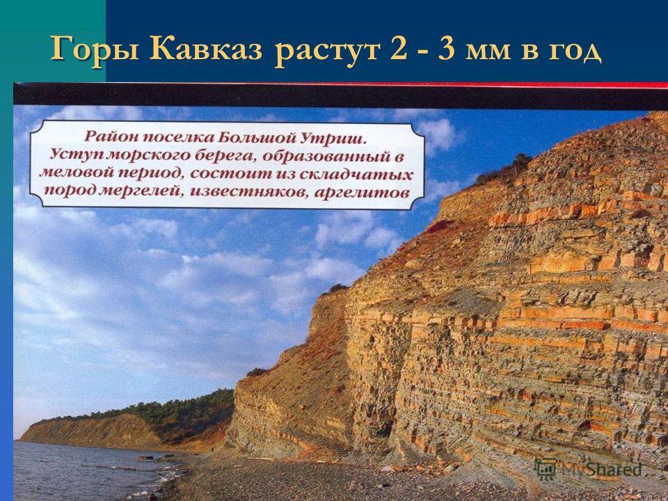 Горы Кавказ растут 2 - 3 мм в год