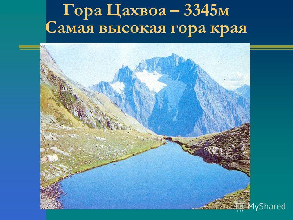 Гора Цахвоа – 3345м Самая высокая гора края