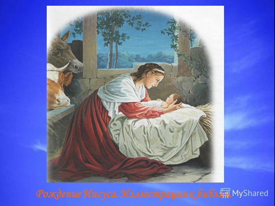 Рождение Иисуса. Иллюстрация к библии.