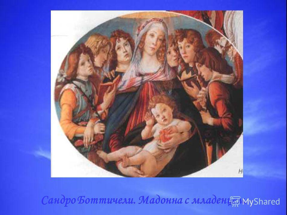 Сандро Боттичели. Мадонна с младенцем.