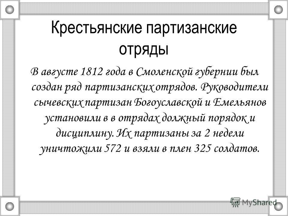 Крестьянские партизанские отряды В августе 1812 года в Смоленской губернии был создан ряд партизанских отрядов. Руководители сычевских партизан Богоуславской и Емельянов установили в в отрядах должный порядок и дисциплину. Их партизаны за 2 недели ун