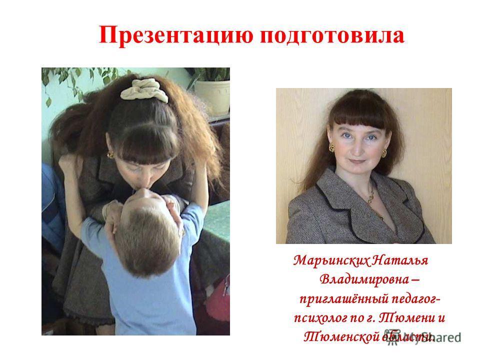 Презентацию подготовила Марьинских Наталья Владимировна – приглашённый педагог- психолог по г. Тюмени и Тюменской области.