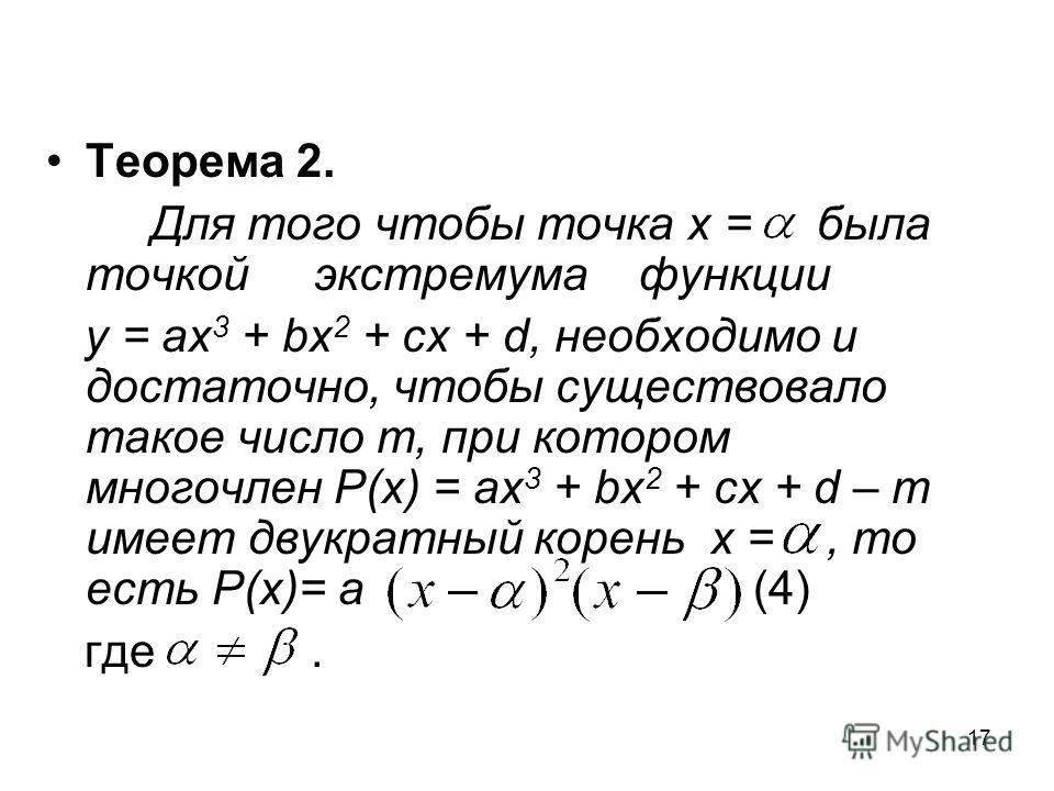 17 Теорема 2. Для того чтобы точка х = была точкой экстремума функции у = ах 3 + bx 2 + сх + d, необходимо и достаточно, чтобы существовало такое число m, при котором многочлен P(x) = ах 3 + bx 2 + сх + d – m имеет двукратный корень х =, то есть P(x)