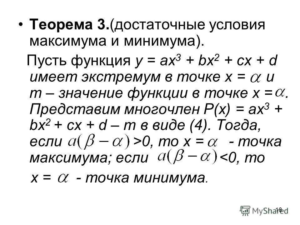 18 Теорема 3.(достаточные условия максимума и минимума). Пусть функция у = ах 3 + bx 2 + сх + d имеет экстремум в точке х = и m – значение функции в точке х =. Представим многочлен P(x) = ах 3 + bx 2 + сх + d – m в виде (4). Тогда, если >0, то х = -
