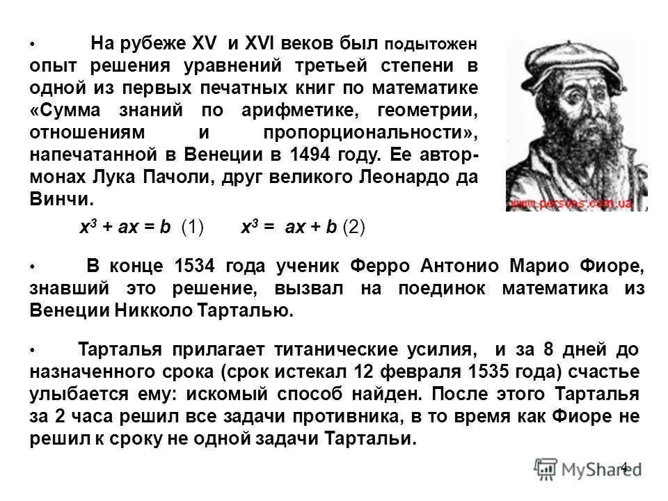 4 На рубеже XV и XVI веков был подытожен опыт решения уравнений третьей степени в одной из первых печатных книг по математике «Сумма знаний по арифметике, геометрии, отношениям и пропорциональности», напечатанной в Венеции в 1494 году. Ее автор- мона