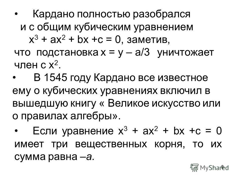 8 Кардано полностью разобрался и с общим кубическим уравнением х 3 + ах 2 + bх +с = 0, заметив, что подстановка х = у – а/3 уничтожает член с х 2. В 1545 году Кардано все известное ему о кубических уравнениях включил в вышедшую книгу « Великое искусс