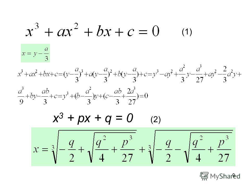 9 х 3 + рх + q = 0 (1) (2)