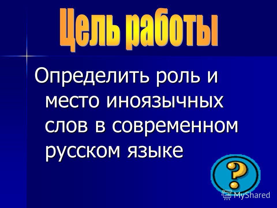 Определить роль и место иноязычных слов в современном русском языке