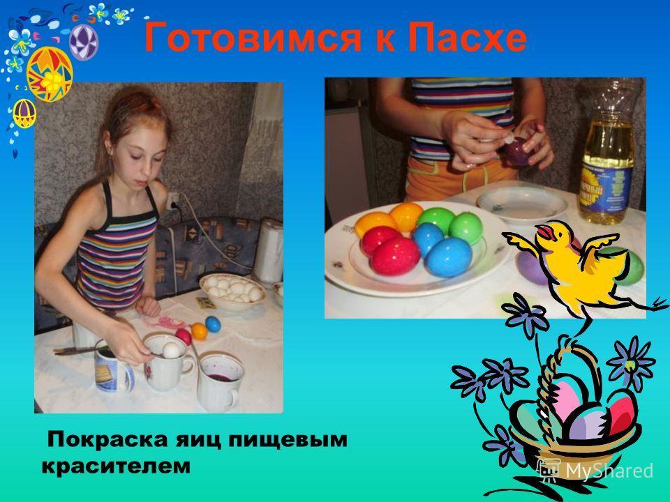 Покраска яиц пищевым красителем