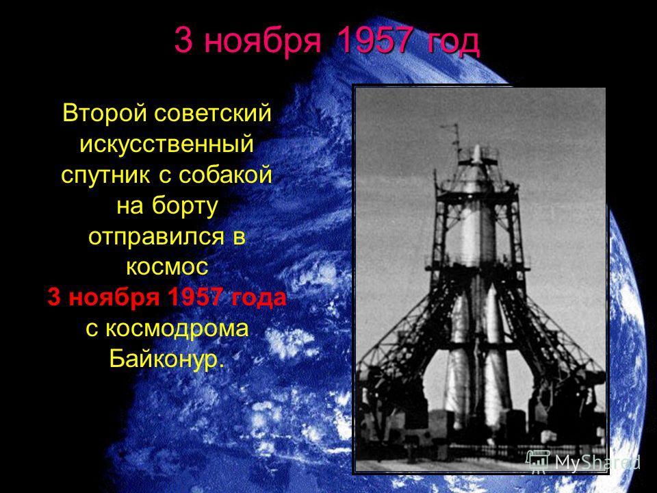 Второй советский искусственный спутник с собакой на борту отправился в космос 3 ноября 1957 года с космодрома Байконур. 3 ноября 1957 год