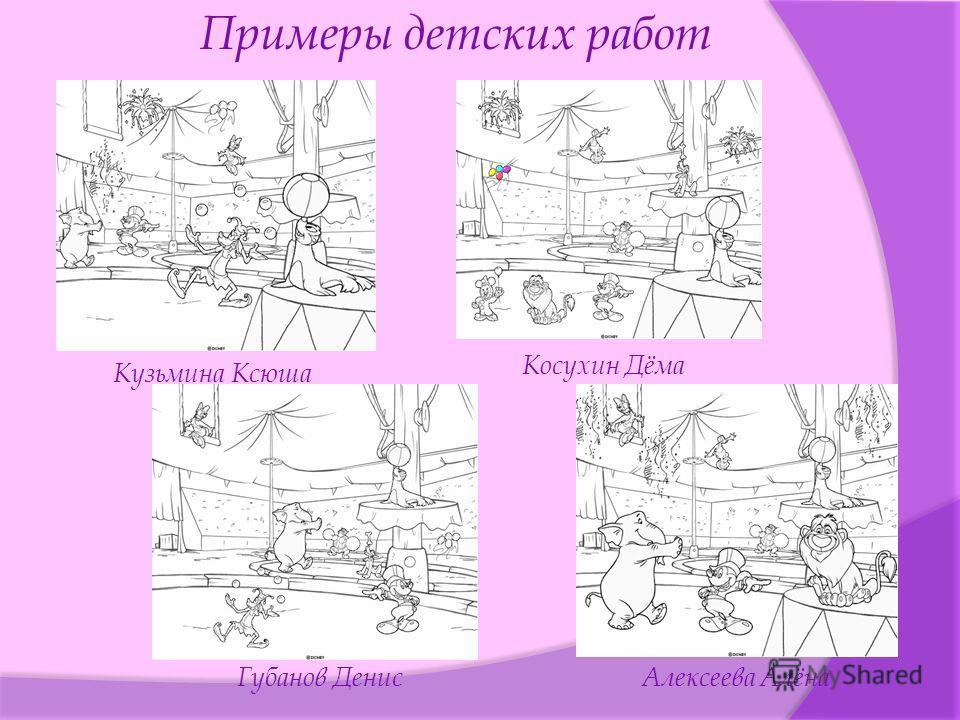 Примеры детских работ Кузьмина Ксюша Косухин Дёма Губанов ДенисАлексеева Алёна