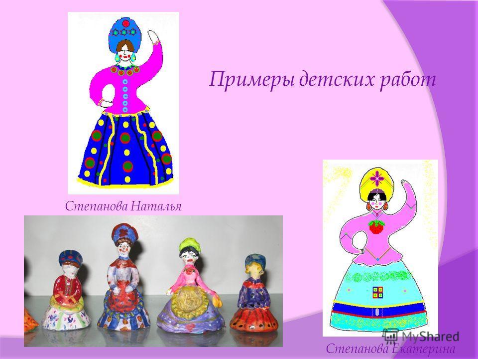 Степанова Наталья Степанова Екатерина Примеры детских работ