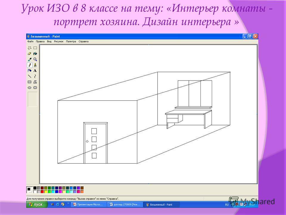Урок ИЗО в 8 классе на тему: «Интерьер комнаты - портрет хозяина. Дизайн интерьера »