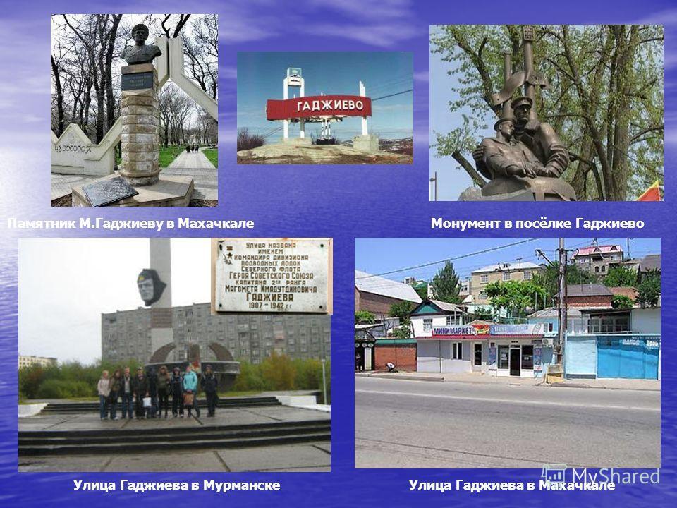 Улица Гаджиева в МурманскеУлица Гаджиева в Махачкале Памятник М.Гаджиеву в МахачкалеМонумент в посёлке Гаджиево