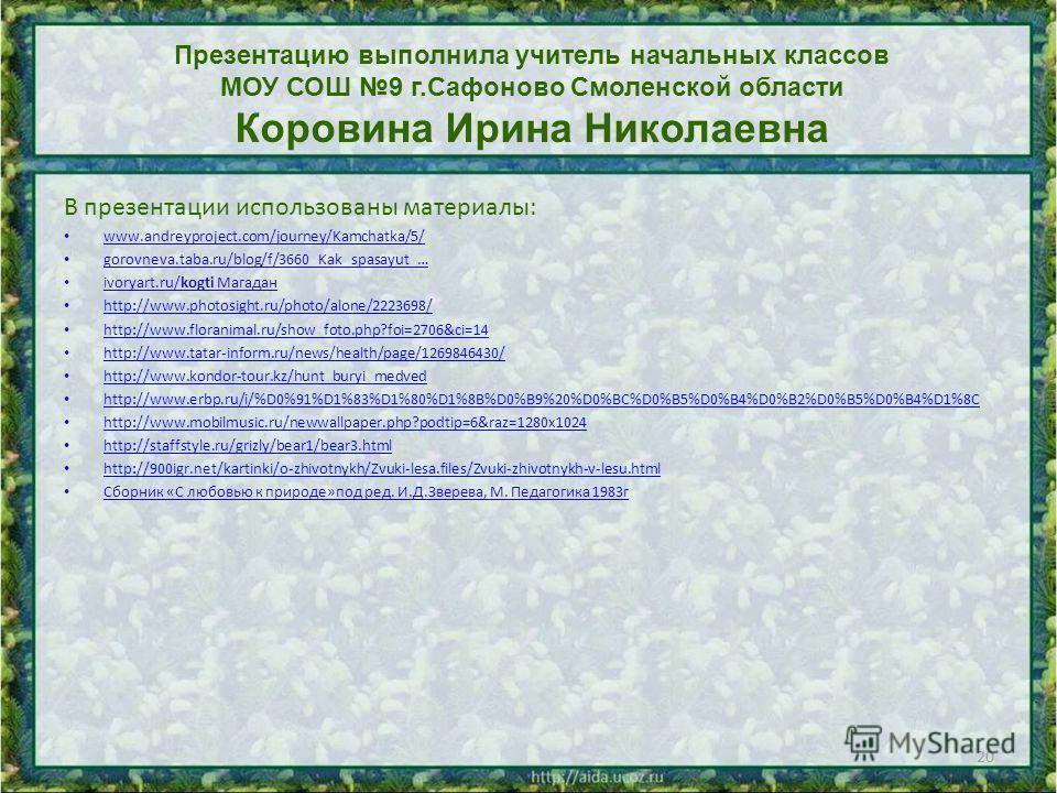 В презентации использованы материалы: www.andreyproject.com/journey/Kamchatka/5/ gorovneva.taba.ru/blog/f/3660_Kak_spasayut_… ivoryart.ru/kogti Магадан http://www.photosight.ru/photo/alone/2223698/ http://www.floranimal.ru/show_foto.php?foi=2706&ci=1