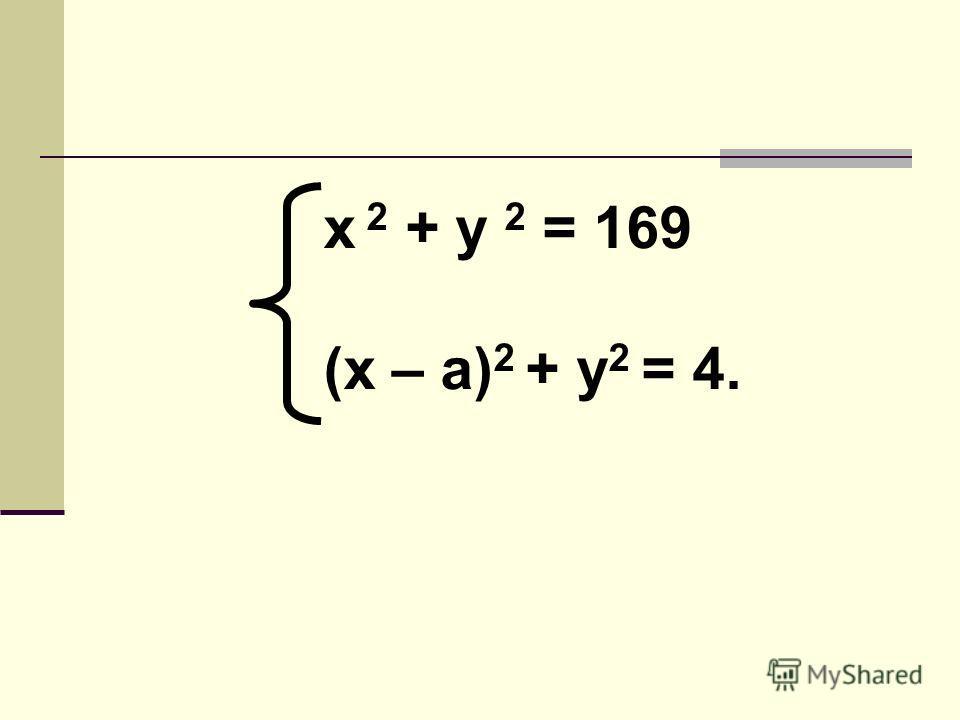 х 2 + y 2 = 169 (x – a) 2 + y 2 = 4.