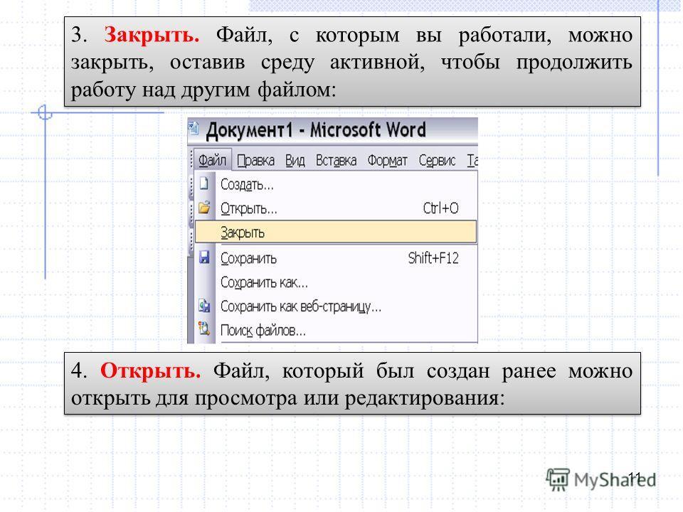 11 3. Закрыть. Файл, с которым вы работали, можно закрыть, оставив среду активной, чтобы продолжить работу над другим файлом: 4. Открыть. Файл, который был создан ранее можно открыть для просмотра или редактирования: