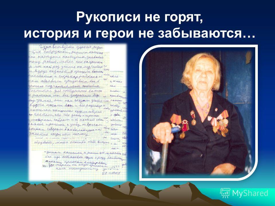 Рукописи не горят, история и герои не забываются…
