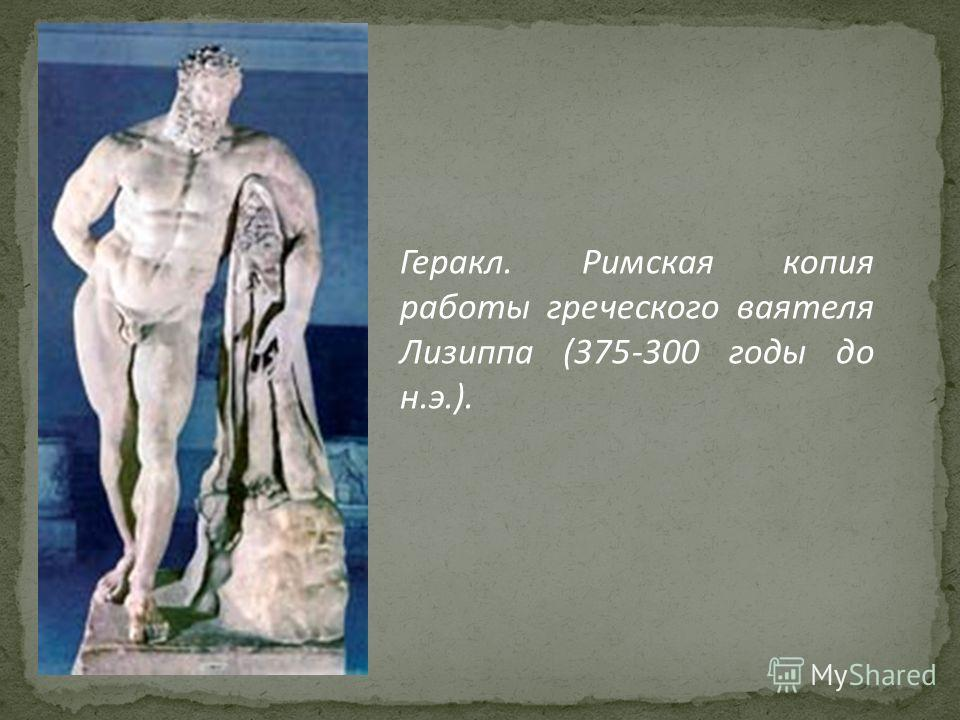 Геракл. Римская копия работы греческого ваятеля Лизиппа (375-300 годы до н.э.).