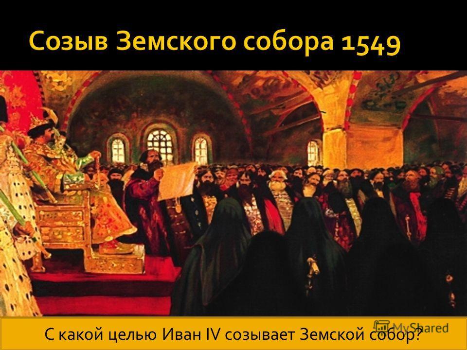 С какой целью Иван IV созывает Земской собор?
